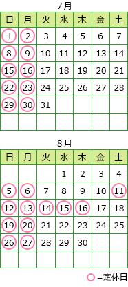 営業日カレンダー7月・8月