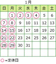 営業日カレンダー11月・12月・1月