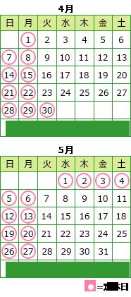 営業日カレンダー4月・5月