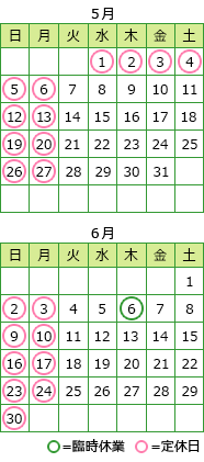 営業日カレンダー5月・6月